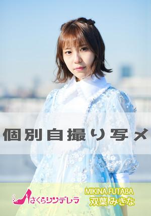 【Vol.80】S 双葉みきな(さくらシンデレラ)/個別自撮り写メ