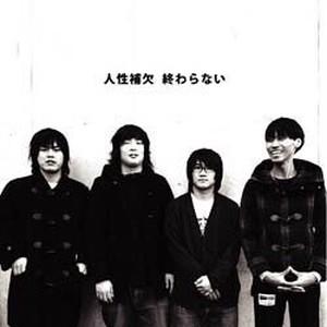 1st シングル『終わらない』