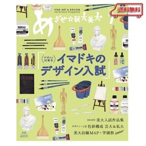 [数量限定]技法マガジン めざせ☆芸大美大 vol.7