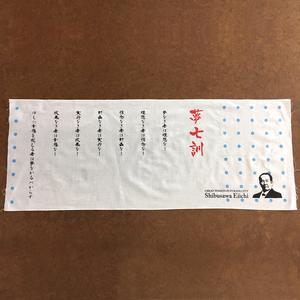 渋沢栄一「夢七訓」手ぬぐい