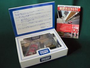 タカラトミー株主優待2009 GT-Rトミカ&ヤッターワン チョロQ