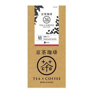 【京茶珈琲】有機焙(ほうじ)/箱/100g
