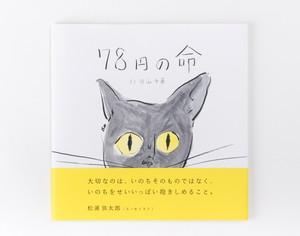 絵本「78円の命」第二版