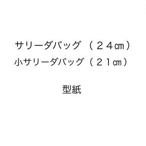 【サリーダバッグ】【小サリーダ 】型紙