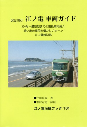 [改訂版]江ノ電 車両ガイド