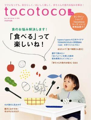 tocotoco vol.48「-食のお悩み解決します!- 「食べる」って楽しいね!」