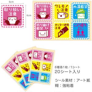 荷札・宅配用注意シール【かわいい荷札6種】20シート (P2614-01)
