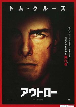 (1)アウトロー【2013年公開トム・クルーズ版】