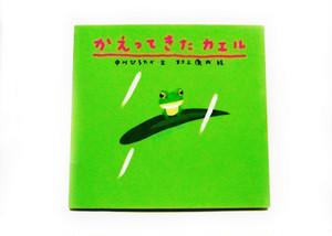カエルの絵本「かえってきたカエル」 4801115-c165
