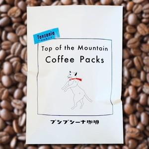 自家焙煎コーヒー Top of the Mountain Coffee Packs タンザニア 5パック入り