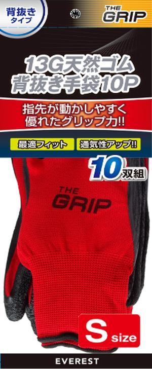 13G天然ゴム背抜き手袋 10双組 THE GRIP レッド