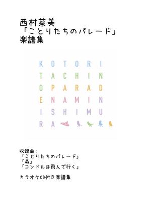 ことりたちのパレード楽譜集(カラオケ音源付き)DL版