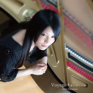 Voyage〜夢の向こう側〜 - ヒーリングジャズ - 桃瀬茉莉