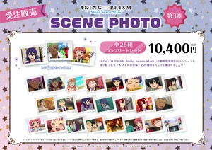 KING OF PRISM -Shiny Seven Stars- SCENE PHOTO 〜第3章〜【全26種コンプリートセット】