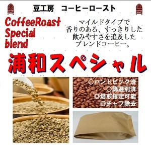 浅煎り 浦和スペシャル ベスト焙煎(生豆500g)