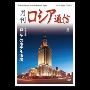 紙版・2014年8月号    vol.172