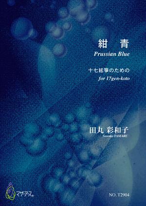 T2904 紺青(十七絃ソロ/田丸彩和子/楽譜)