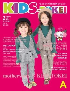 雑誌KIDS-TOKEI 2019年2月号