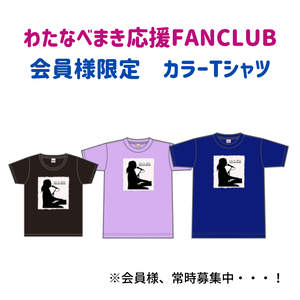 ★FANCLUB会員限定★カラーTシャツ