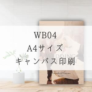 WB04【A4サイズ】キャンバス印刷