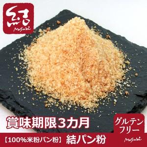 パン粉「結パン粉」(120g)100%米粉【グルテンフリー】