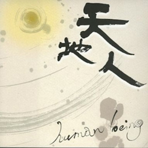 human being / Soul & Beat Unit 天地人(CD)
