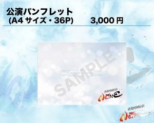 舞台「 青春歌闘劇バトリズムステージNOTICE」パンフレット【ODDP-023】