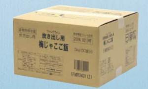 アレルギー対応保存食 炊き出し用 梅じゃこご飯(50人分)