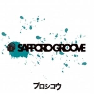 プロシコウ『SAPPORO GROOVE』