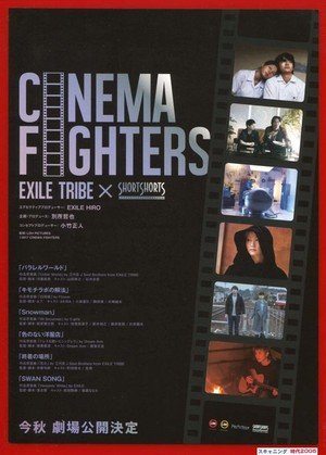 CINEMA FIGHTERS(2)