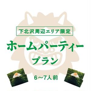 ホームパーティープラン6〜7人前【テイクアウトORデリバリー】