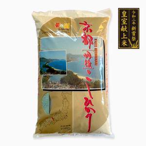 京の豆っこ米 - 10㎏