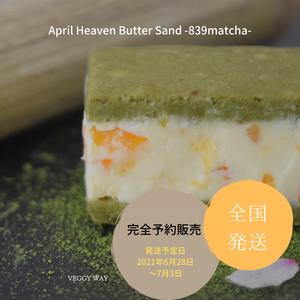 [全国発送]  Heaven Butter Sand[839matcha-八朔抹茶-]3個箱入