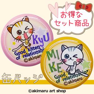 【お得なセット】猫の缶バッジ♡みけちゃん&きゅーちゃん [32mm]