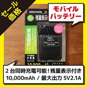 モバイルバッテリー / GREEN HOUSE GH-BTF100-BK