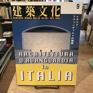 建築文化 1995年9月号 No.587 イタリア・アヴァンギャルドの建築