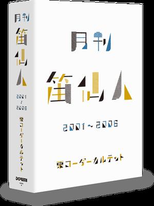 月刊笛仙人 2001~2006/栗コーダーカルテット