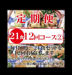 楽チン弁当定期便21食セット(12回コース②)