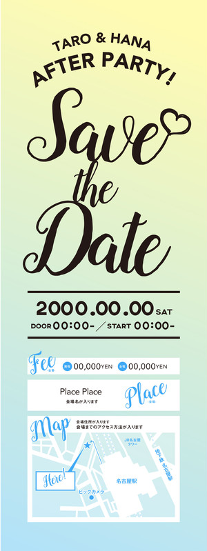 〈セミオーダー〉SAVE THE DATE gradation