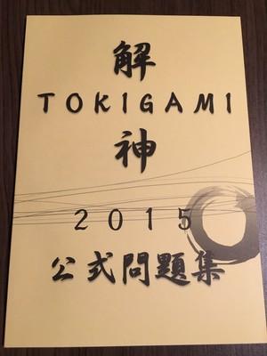 解神2015公式問題集  制作:解神実行委員会