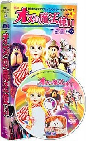 【DVD】オズの魔法使い