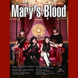 アーティストオフィシャルブック Mary's Blood (ポスター付)