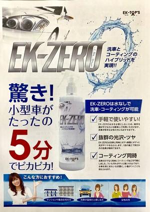 EK-ZERO  300mI 専用クロス付属