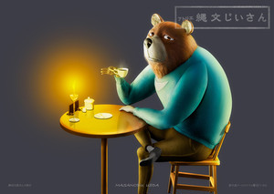 【A4サイズ】熊田太郎さんの休日