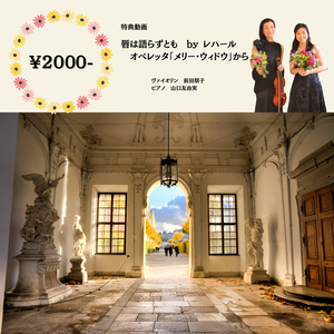 【第11回  1/15 応援チケット 2000】 レオポルド美術館 特別オンラインコンサート(前田朋子)