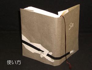 文庫本ブックカバー の使い方