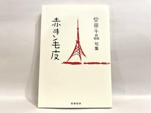赤き毛皮【新本】