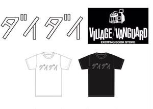 ヴィレッジヴァンガード×橙々 Tシャツ【通販限定】