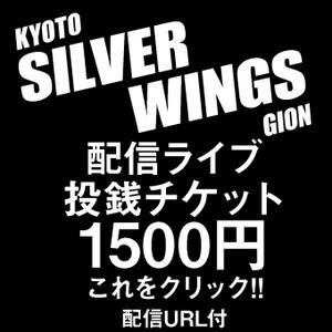 【SILVER WINGS配信ライブ配信URL付 投銭チケット 1500円】