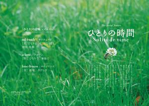 [ 予約販売ページ ]1/f エフブンノイチ vol.6 『ひとりの時間 ~Solitude time~』